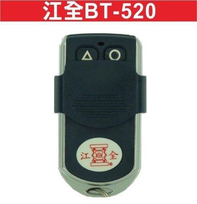 遙控器達人江全BT-520 發射器 快速捲門 電動門遙控器 各式遙控器維修 鐵捲門遙控器 拷貝