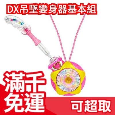 日本原裝 光之美少女 Star Twinkle 星光閃亮 DX吊墜變身器基本組 遊戲 玩具 兒童節 生日禮物❤JP