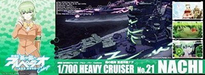 日本正版 青島文化教材社 蒼藍鋼鐵戰艦 1/700 霧之艦隊 重巡洋艦 足柄 組裝模型 日本代購