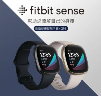 【丹尼小舖】美國Fitbit Sense GPS心律智能支付健身手錶(兩色可選)