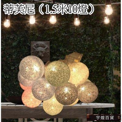 《宇煌》裝飾品背景牆線球臥室生日夜燈耶...