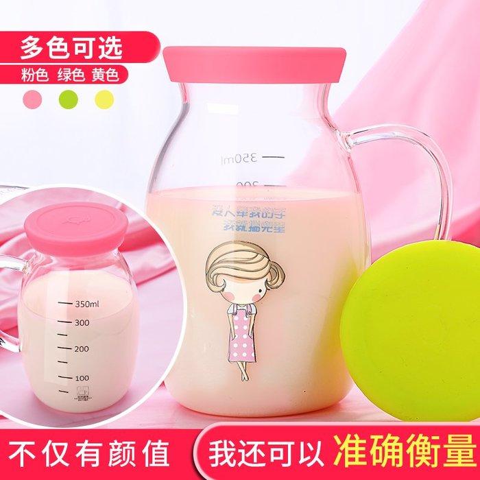 聚吉小屋 #帶刻度可愛兒童牛奶杯量杯耐熱玻璃水杯女士早餐杯茶杯酸奶瓶