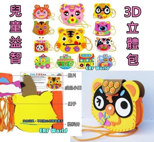 Q朵米-超夯兒童益智安全玩具EVA 3D立體手工包 美勞 勞作 可愛包