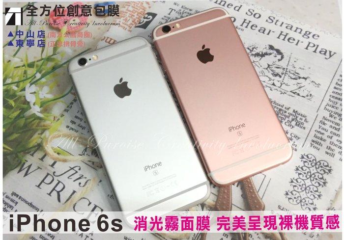 Apple iPhone 6S 手機金屬霧面消光膜 IPHONE6S 玫瑰金包膜 台南包膜 全方位創意包膜 民族店