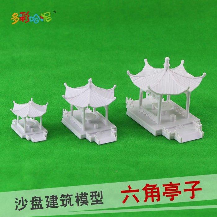 奇奇店-六角亭子 DIY沙盤模型材料 公園配景 拼裝涼亭 可上色 三種規格#用心工藝 #愛生活 #愛手工