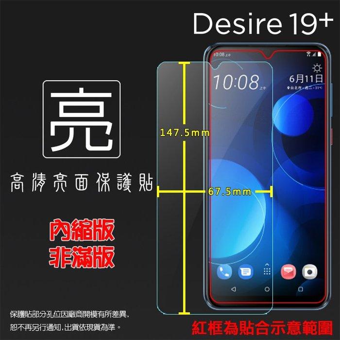 亮面/霧面 螢幕保護貼 HTC Desire 19+ 19 Plus 保護貼 軟性 亮貼 霧貼 保護膜 手機膜