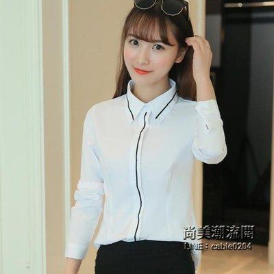 白襯衫女職業韓范修身顯瘦百搭休閒大尺碼OL長袖襯衣 全店免運