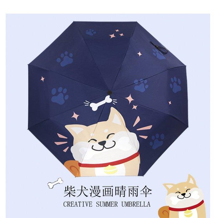 創意 夏季必備全自動晴雨傘折疊柴犬狗女男卡通學生黑膠遮陽太陽傘防曬防紫外線