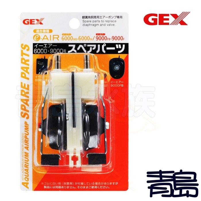 三月缺Q。。青島水族。。。日本GEX五味-雙孔 微調 空氣幫浦 專用替換 鼓風帽 一組對應兩孔=6000W/9000F