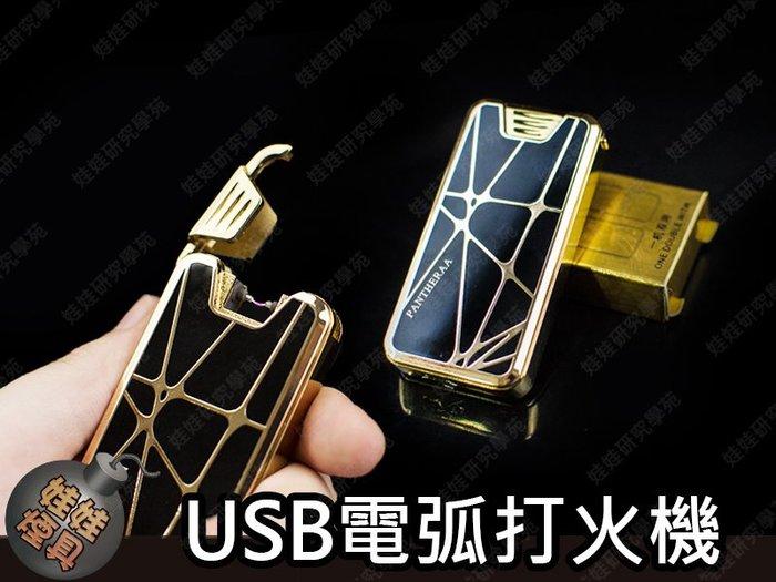 ㊣娃娃研究學苑㊣usb電弧打火機USB充電式 防風 打火機 電子點煙器 電磁脈衝 (AD48)