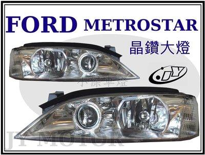 ☆小傑車燈家族☆高品質福特METROSTAR-01-03晶鑽大燈一顆1600.也有手工魚眼大燈