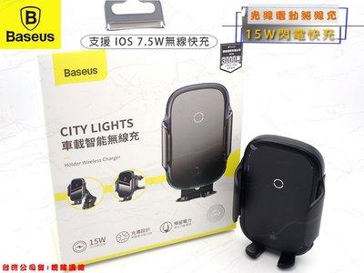 贈車充吸盤+出風口 IPHONE11 支援IOS13 無線PD快充 7.5W快充 QC3.0 倍思光線電動無線充車載支架