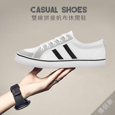 富發牌【2XA01CSZ】雙線拼接帆布休閒鞋