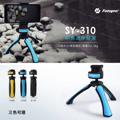 【EC數位】FOTOPRO SY-310桌上型隨身腳架-三色選擇 印魚迷你腳架 承載1.5KG 外拍 旅行 攝影 自拍