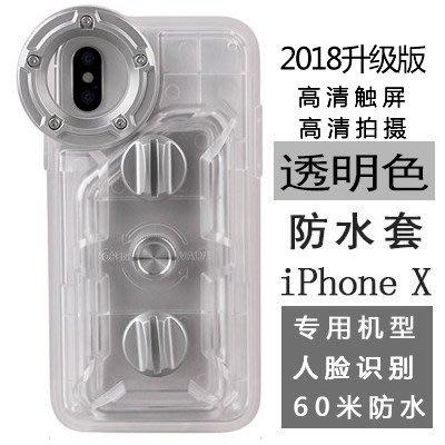 蘋果8plus手機防水袋潛水套觸屏通用iphoneX蘋果X手機防水殼游泳