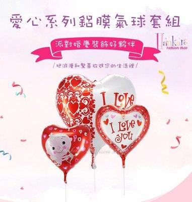 ☆[Hankaro]☆歐美派對裝飾用品浪漫求婚愛心造型鋁膜氣球套組(18吋/16吋)