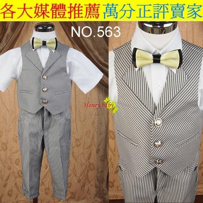 HoneyBaby NO.563 韓版設計師款禮服.畢業典禮 表演 男童西裝 西裝背心.短褲.領結.襯衫 4件套 下標區