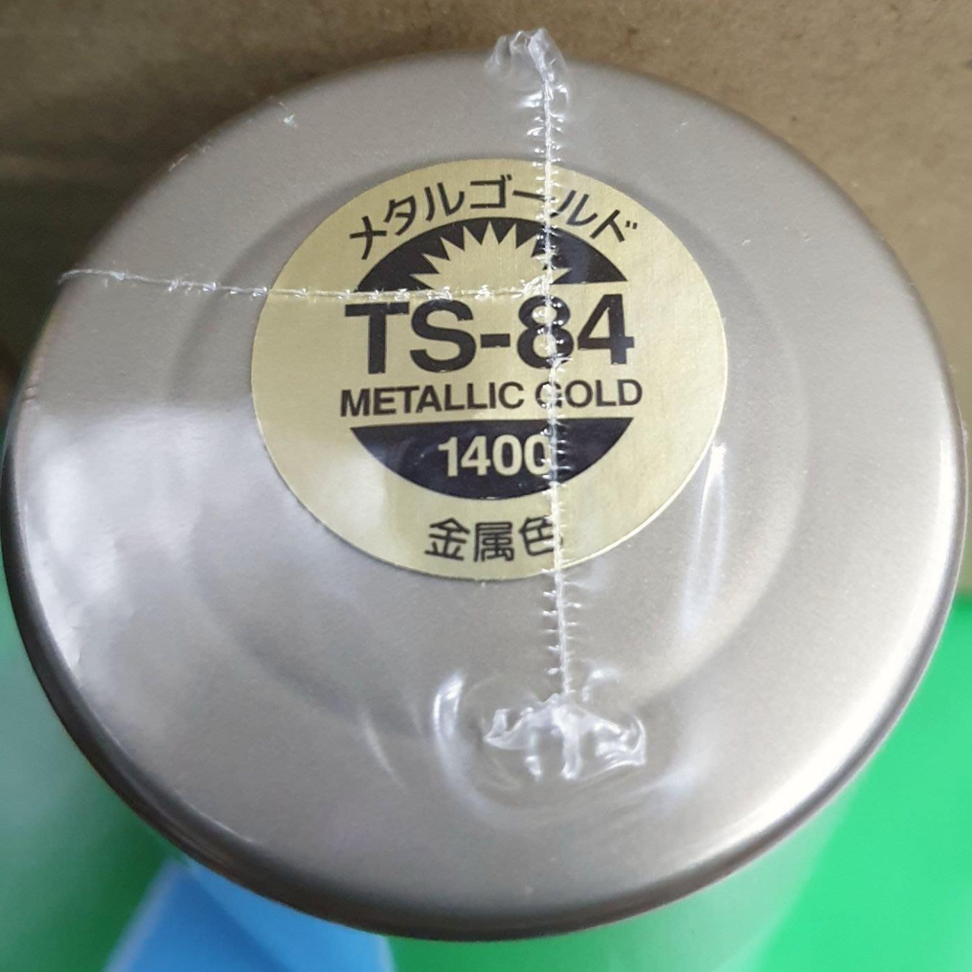 【鄭姐的店】日本 TAMIYA 模型專用噴漆 TS-84 金屬黃金色(仿 電鍍金)