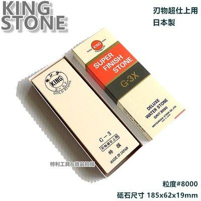【特利職人】日本製 - KING STONE 砥石 { G-3X } #8000 刃物超仕上用  磨刀石