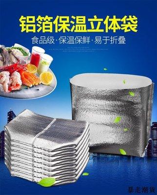 保溫袋 一次性包裝袋 保鮮打包袋 保溫袋鋁箔立體一次性加厚外賣快遞食品水果蛋糕海鮮保冷隔熱冰袋新品免運