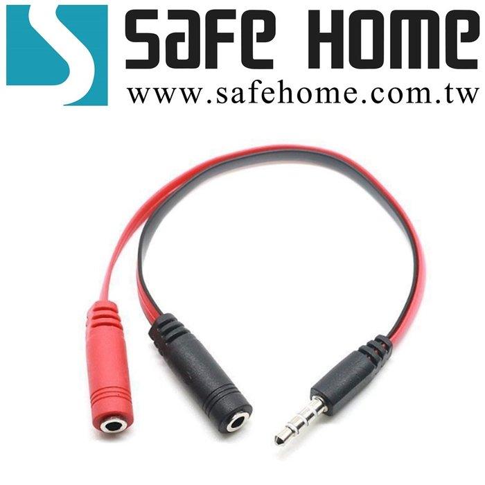 SAFEHOME 3.5mm 3環音源延長線(1公對2母),20CM長 CA1701E