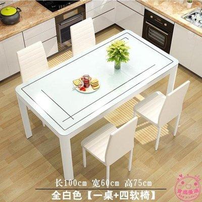 餐桌椅組合現代簡約小戶型4人6人長方形家用吃飯桌子鋼化玻璃餐桌wy