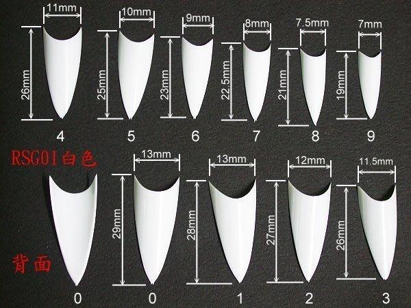 最新的專業造型甲片喔~《尖形甲片-每盒100片裝,不混裝》~白色、透明兩款~數量有限