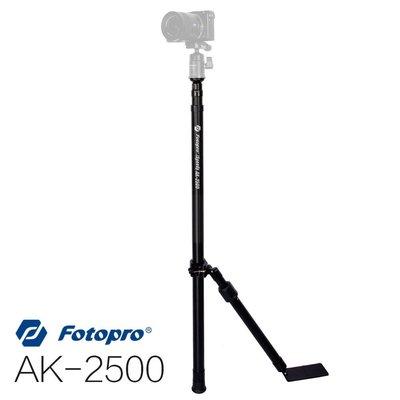 呈現攝影-FOTOPRO ispeedy極速單腳架 AK-2500 頂天立地單腳架 快速伸縮 高250cm 活動/廟會