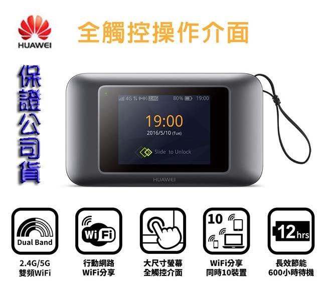 喬格電腦 Huawei華為E5787P無線路由器