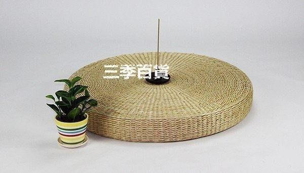 草編蒲團 瑜伽打坐墊 禪墊 加厚 【60cm、70cm、80cm】三組專屬賣場