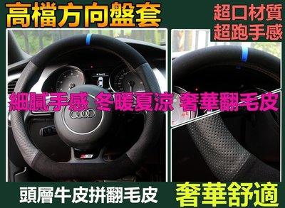 懂車帝 牛皮翻毛皮方向盤套Toyota豐田86 Alphard Previa Wish Yaris Innova方向盤套