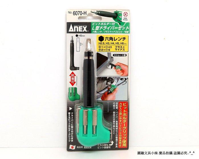 【圓融工具小妹】日本 ANEX 高品質 L型 收納板手組 8件組 六角.十字.一字 螺絲起子組 NO.6070-H
