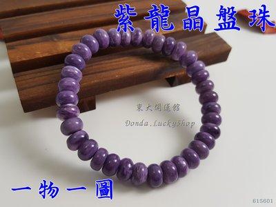 天然紫龍晶盤珠適合五行屬木的人 手珠 ...