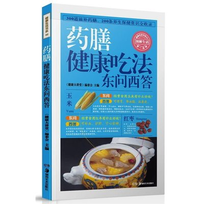 藥膳健康吃法東問西答 健康大講堂編委會 編 2013-1 湖南美術