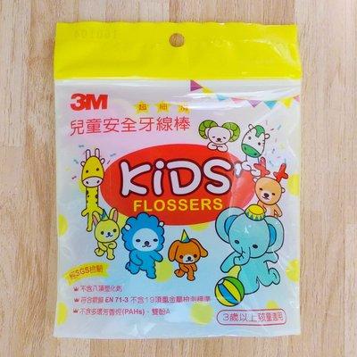 台灣製 3M 超細滑兒童安全牙線棒38支入-3歲以上適用*妮可寶貝*