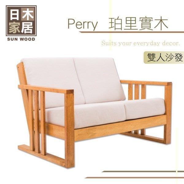 【多瓦娜】日木家居  Perry珀里實木雙人沙發SW5223-AD