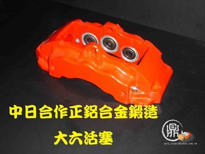 全車霸 中日合作 六活塞 四活塞卡鉗 Benz 賓士 朋馳 W202 W203 W204 W208 W209 W210 W211 W207 W218 C32 AMG