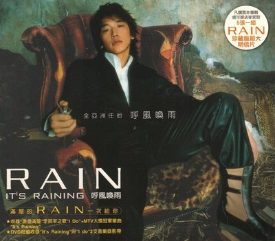 RAIN - IT'S RAINING 呼風喚雨 CD+DVD