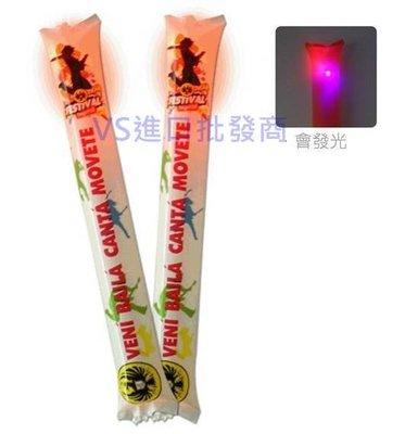 LED充氣螢光棒 加油棒 廣告棒球迷棒 充氣棒 尾牙表演活動道具 跨年晚會旺年會 振動發光 啦啦棒{VS進口批發}洽談區