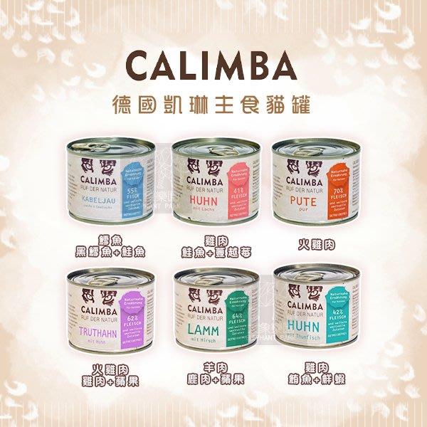 一箱12入(CALIMBA德國凱琳)主食貓罐。6種口味。200g #大象樂園 產地:德國