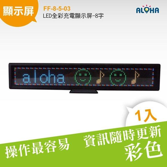 LED室內廣告牌【FF-8-5-03】LED全彩充電顯示屏-8字(開發票含稅價)LED字幕機/LED招牌