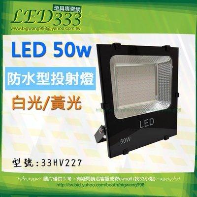 §LED333§(33HV227)LED 50W洗牆投射燈  IP52 防水庭園燈 招牌庭院 花園 社區 緊急照明燈