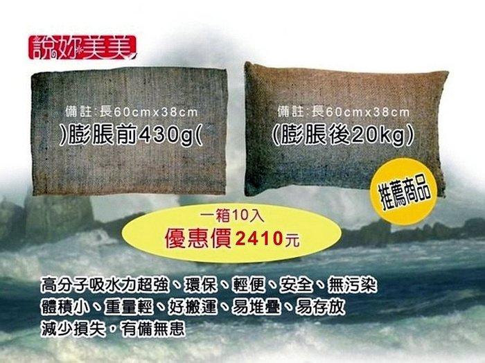 沙包~科技沙包緊急防水用--香晶泥環保輕便安全無污染颱風,水災,防水沙包六袋特惠1440元