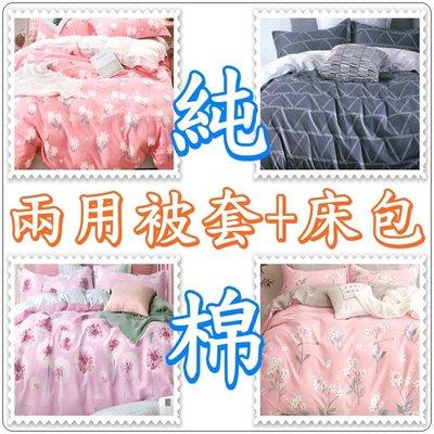 加高款純棉雙人床包組 四件式鋪棉雙人兩...