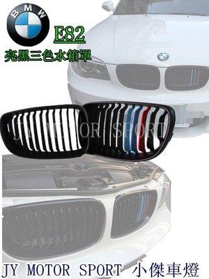 ☆小傑車燈家族☆高品質BMW E82 116 118 120i 1系列 亮黑.消光三色水箱罩 附實車照 e87 e60
