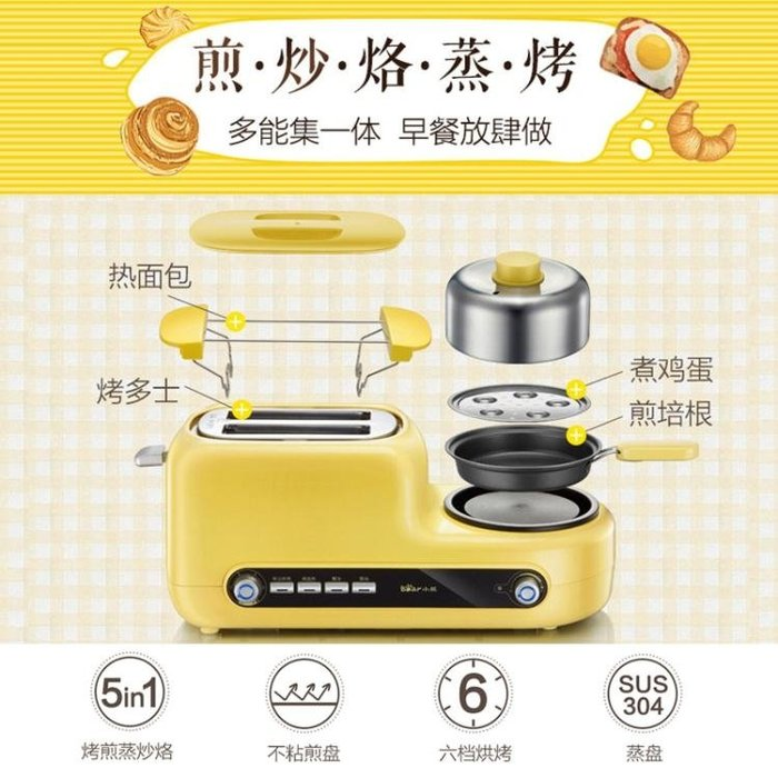 Bear/小熊 DSL-A02Z1烤面包機家用早餐機多士爐全自動烘烤吐司機 JD CY潮流站