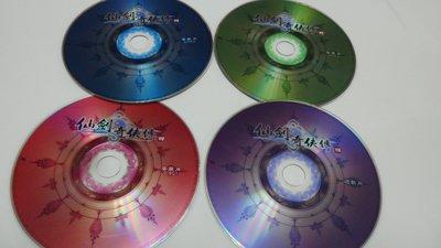 紫色小館-64--------仙劍奇俠傳 4{安裝片1.2.3.+遊戲片}