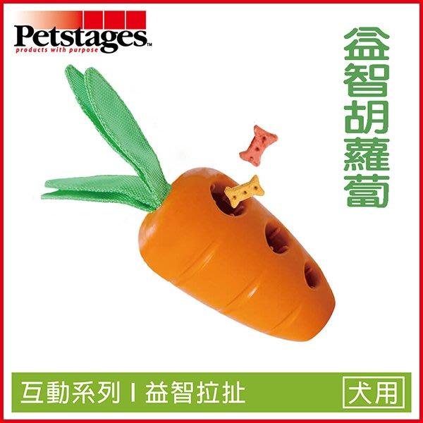 【李小貓之家】美國Petstages《益智互動系列-益智胡蘿蔔》益智、啃咬、抗憂鬱狗狗玩具