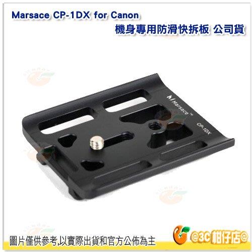 @3C 柑仔店@ 瑪瑟士 Marsace CP-1DX 機身專用防滑快拆板 FOR Canon 公司貨 1DX 快拆板