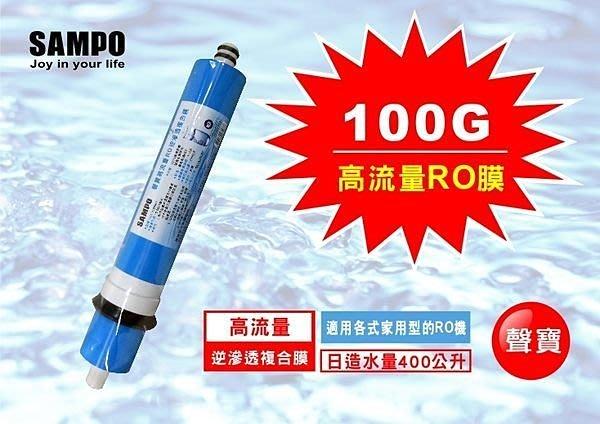 【水易購淨水網-苗栗店】聲寶《SAMPO》 高流量RO逆滲透複合膜 100加侖﹝NSF ISO 9001認證﹞